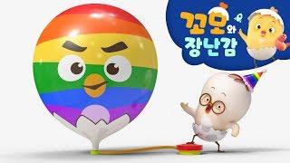 꼬모와 장난감 | 신기한 풍선놀이3 | 누리과정 | 의사소통 | 말하기 듣기 | 영어단어 배우기