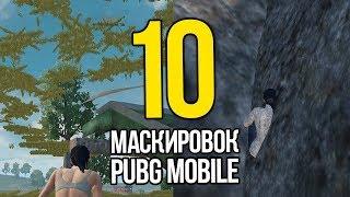 Скачать 10 ЛУЧШИХ СПОСОБОВ МАСКИРОВКИ В PUBG Mobile Часть 2