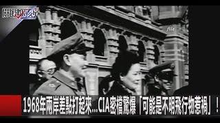 1968年兩岸差點打起來…CIA密檔驚爆「可能是不明飛行物惹禍」! 關鍵時刻20170120-1黃世聰 朱學恒