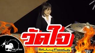 วัดใจ - Silly Fools  Drum Cover【Tarn Softwhip】