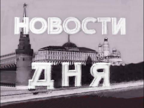 CCCP  News of the Day  Советский Новости