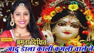 Kesa Jadu Dala Amrita Dixit Bhojpuri Krishan Bhajan