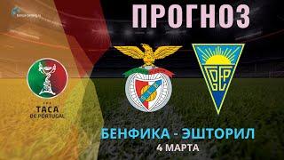 Бенфика Эшторил прогноз на 4 марта Кубок Португалии Прогнозы на футбол на сегодня