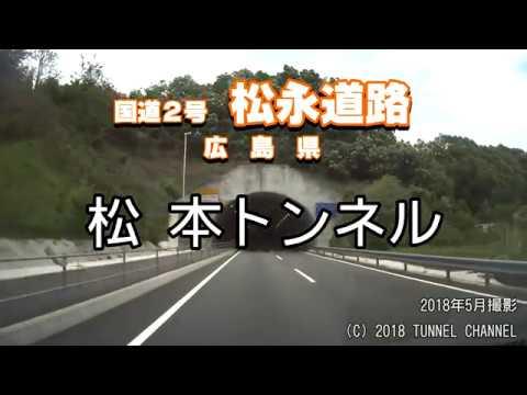 R2 松永道路 広島県)松本トンネル 上り - YouTube
