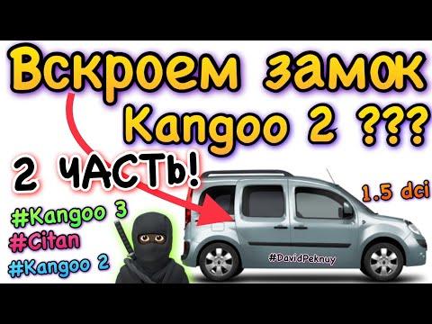 Кенго 2 ВНУТРЕННЯЯ РУЧКА СДВИЖНОЙ ДВЕРИ! Кенго 3. Ситан. Kangoo 2 Sliding Door Lock Handle 1.5 Dci