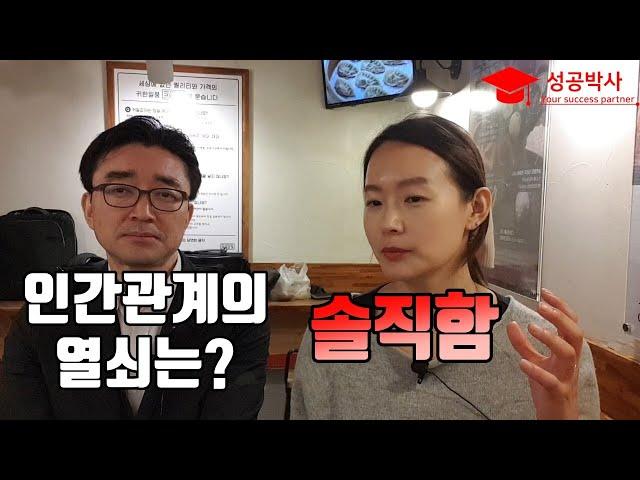 만두계의 맛집 귀일교자 조서진 대표 성공인터뷰 2/2 [성공박사TV]