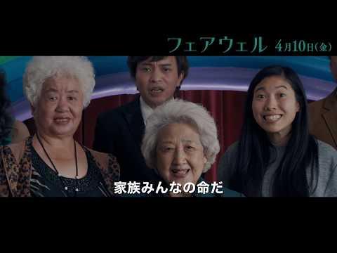 映画『フェアウェル』(近日公開)本予告