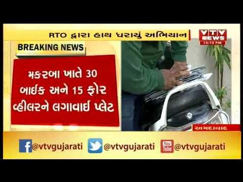 Ahmedabada: RTO દ્વારા Makraba area ની Society માં જઈને HSRP Plate લગાવામાં આવી | Vtv News