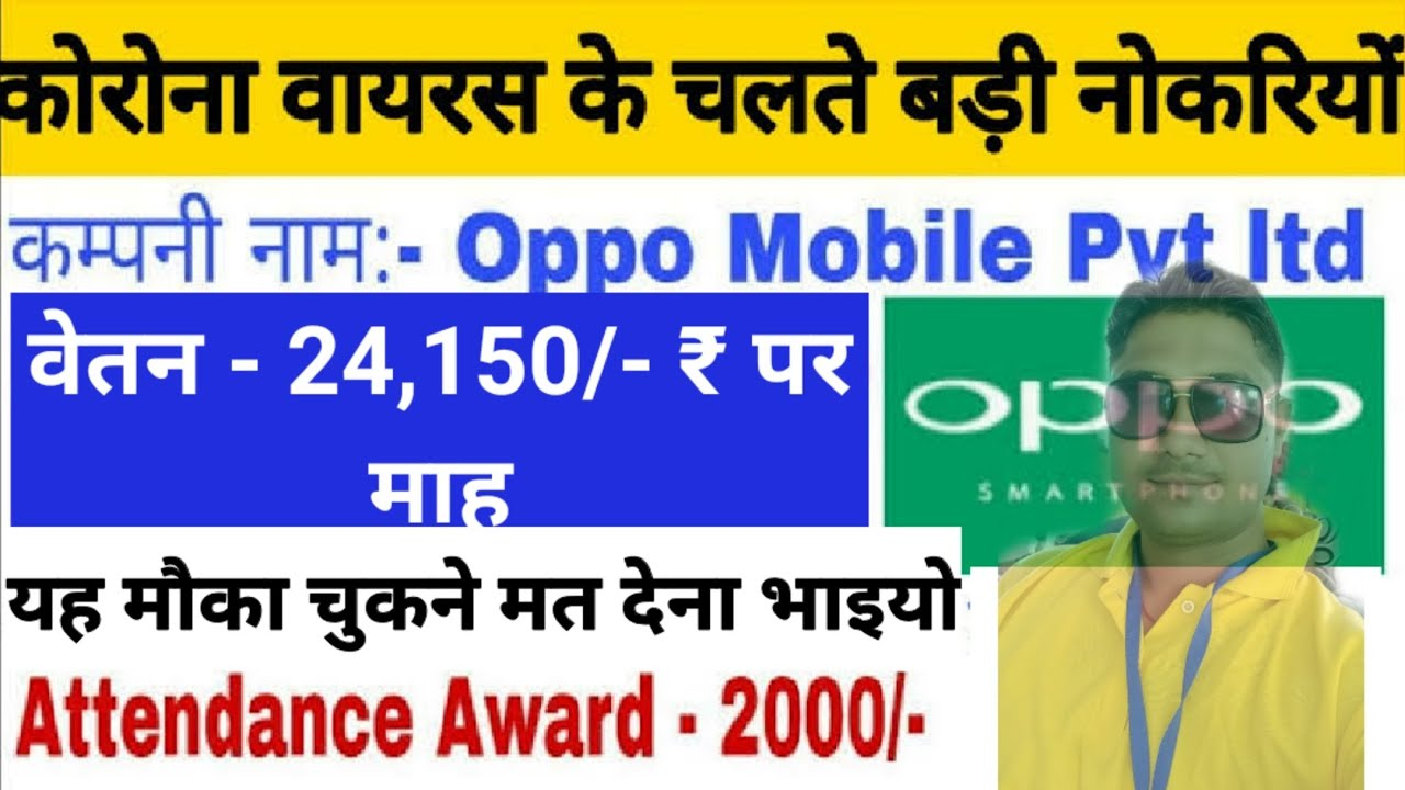 Oppo Mobile company वेतन 24,150/-₹