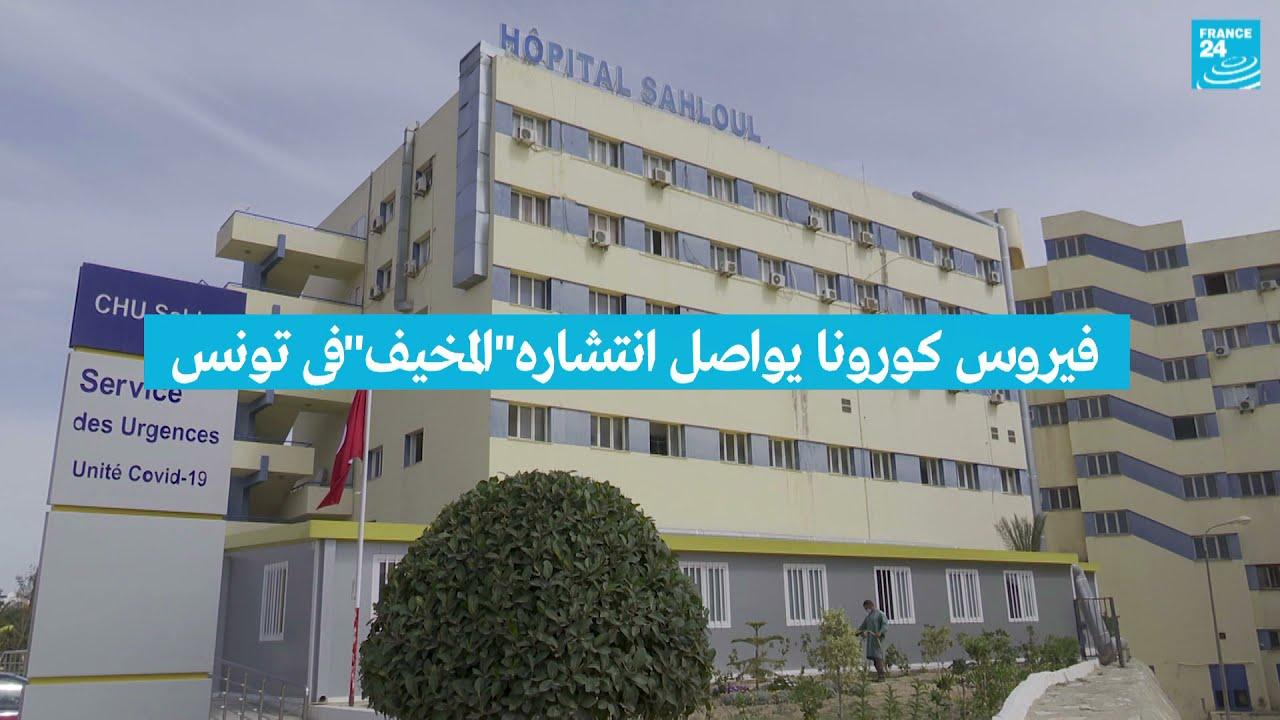 تونس: المستشفيات لم تعد تستوعب أعداد المصابين بفيروس كورونا  - نشر قبل 2 ساعة
