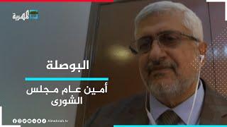 د . عبده سعيد المغلس.. أمين عام مجلس الشورى ضيف البوصلة مع عارف الصرمي