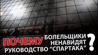 Почему болельщики так ненавидят руководство «Спартака»?