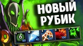 НОВЫЙ РУБИК В ДОТА 2 - RUBICK WARS DOTA 2