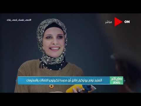 صباح الخير يا مصر -  التعليم توقع بروتوكول إطلاق أول مدرسة لتكنولوجيا الاتصالات والمعلومات