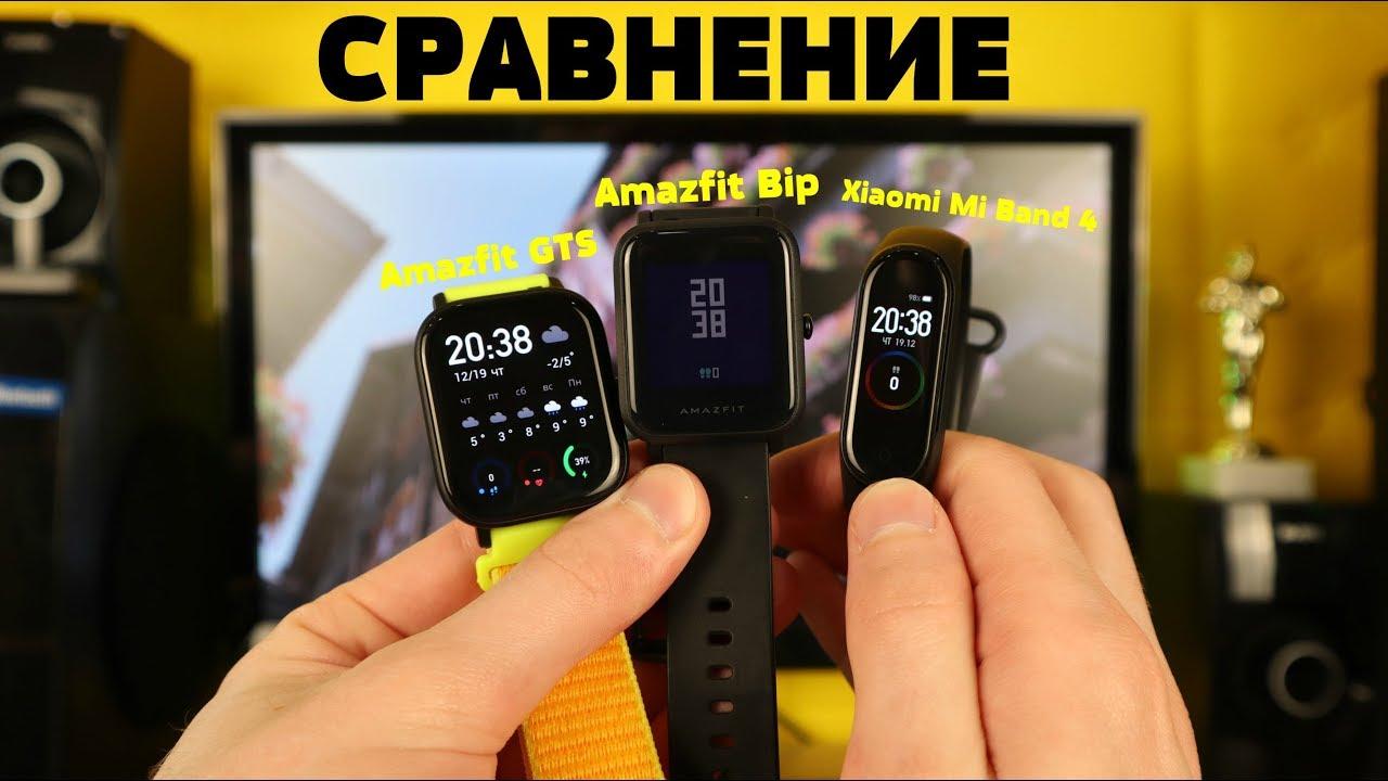 Сравнение: Amazfit GTS vs Amazfit Bip vs Xiaomi Mi Band 4. Что выбрать?