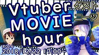 [LIVE] 【第十四回】Vtuber MOVIE hour【ゲスト:ニーツ】