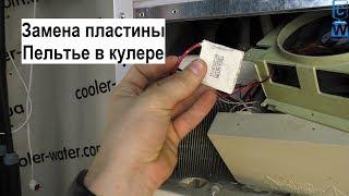 замена Пластины Пельтье в кулере для воды с электронным охлаждением.Ремонт охлаждения-Cooler-Water