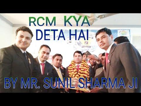 RCM KYA - KYA DETA HAI BY MR. SUNIL SHARMA JI//GREAT LEADER AND SPEAKER// 29/8/18