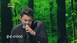불후의명곡 Immortal Songs 2 - 서지안 - 상록수.20190302