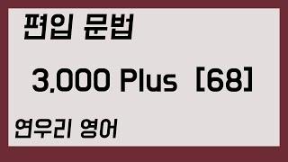 편입 문법 3,000 Plus68