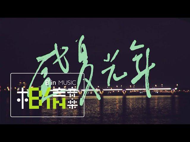 MAYDAY五月天 [ 盛夏光年Eternal Summer ] Official Music Video-劇情版
