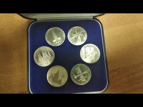 Набор монет Олимпиада 80 Пруф. 1 рубль