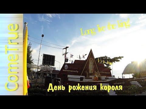 Праздник в Таиланде | День рождения короля