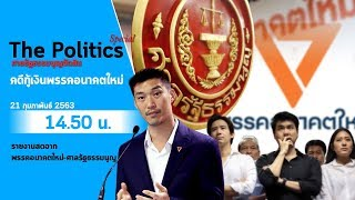 Live : รายการพิเศษ The Politics เกาะติดคดียุบพรรคอนาคตใหม่  21 ก.พ. 2563