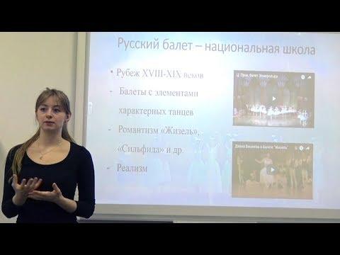 Русский балет / Russian ballet | Russian Art [Part 3/8] Exlinguo (video in Russian)