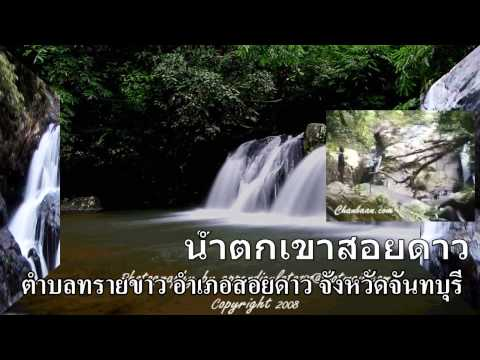 น้ำตกที่สวยที่สุดในเมืองไทย
