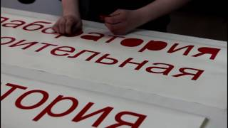 Плоттерная резка цветных пленок(Изготавливаем разные виды наклеек. В данном видео представлен процесс изготовления наклейки из виниловой..., 2016-09-07T07:26:03.000Z)