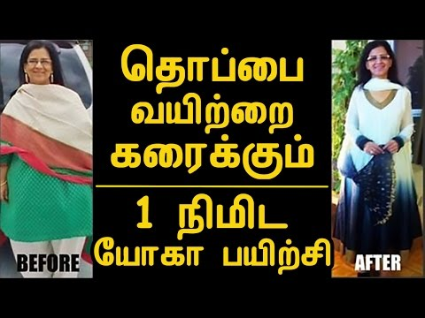 தொப்பை வயிற்றை கரைக்கும் 1 நிமிட யோகா பயிற்சி | Yoga for Weight Loss | Tamil Weight Loss Tips