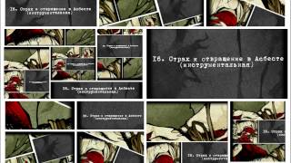 Глеб Самойлоff & The Matrixx - Резня В Асбесте - трейлер, 2015