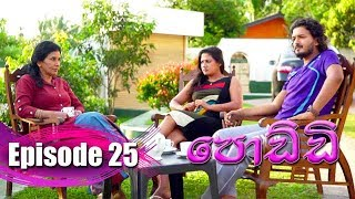 Poddi - පොඩ්ඩි | Episode 25 | 21 - 08 - 2019 | Siyatha TV Thumbnail