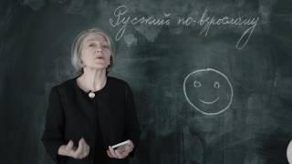 «Русский по-взрослому» с Анной Валл. Урок 2. Смайлики
