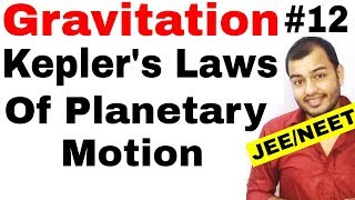 11 chap 8 || Gravitation 12 || Kepler's Laws of Planetary Motion IIT JEE MAINS / NEET ||