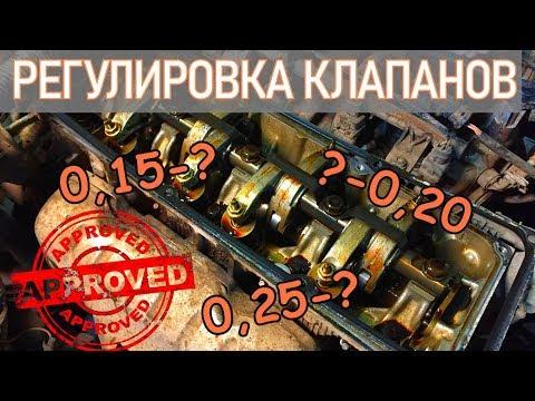 РЕГУЛИРОВКА КЛАПАНОВ 8МИ