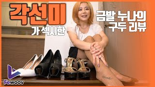 팁토가 이쁜 금발 누나의 구두 리뷰