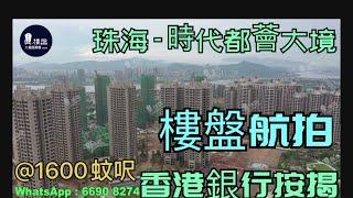 時代都薈大境 @1600蚊呎 香港銀行按揭
