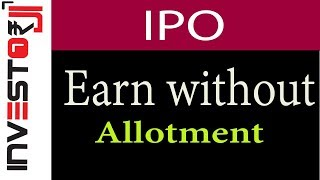 Earn from IPO without allotment बिना अलोटमेंट के IPO से पैसा बनाये