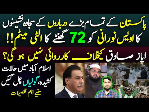 Owais Noorani may get banned from Shrines | Ayaz Sadiq | Islamabad French Embassy | Mughees Ali