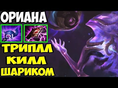 видео: league of legends - Орианна против Мальзахара