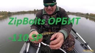 Воблер Zipbaits Orbit 110 SP-выручил на рыбалке