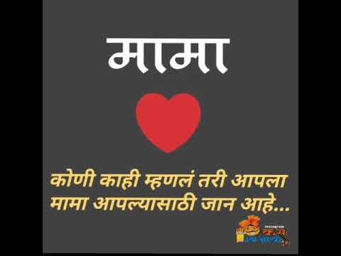 Whatsapp Status Mama Status Govind Konge