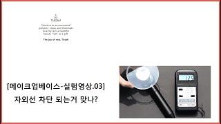 [메이크업베이스 겸용 선크림 - 실험영상.03] 자외선…