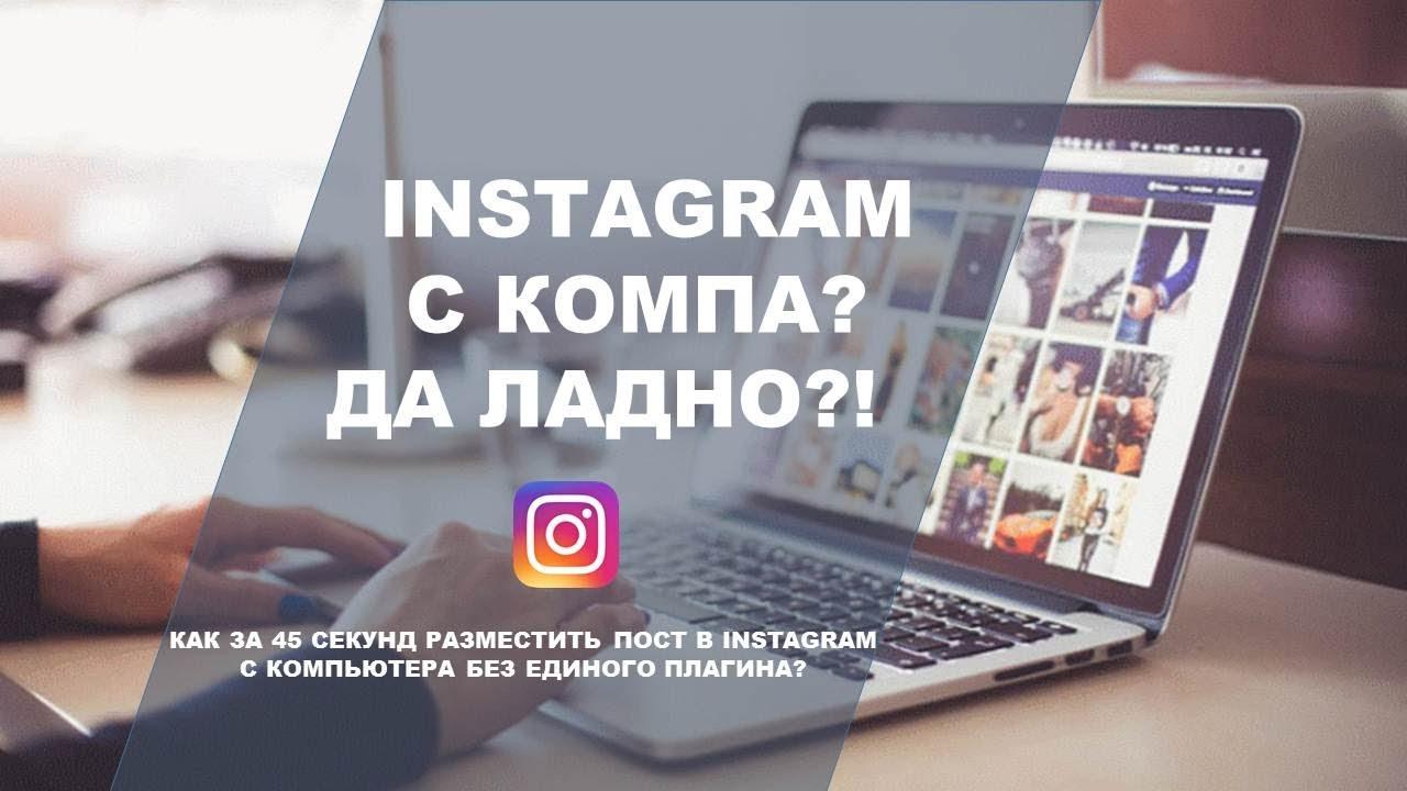 Как Выставлять Фотки В Инстаграм С Компьютера