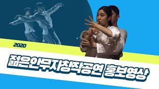 [2020 젊은안무자창작공연] 홍보영상