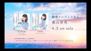 東山奈央2ndアルバム「群青インフィニティ」 クロスフェード動画PART.2