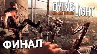 КОНЕЦ ЗОМБИ АПОКАЛИПСИСА!! (Dying Light ФИНАЛ Прохождения #7)