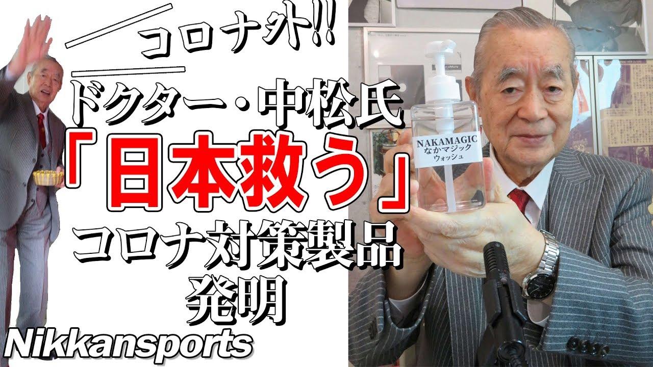 コロナ ドクター 中松 高須院長、ドクター中松のコロナ対策マスク「まだおすすめしない」 ?